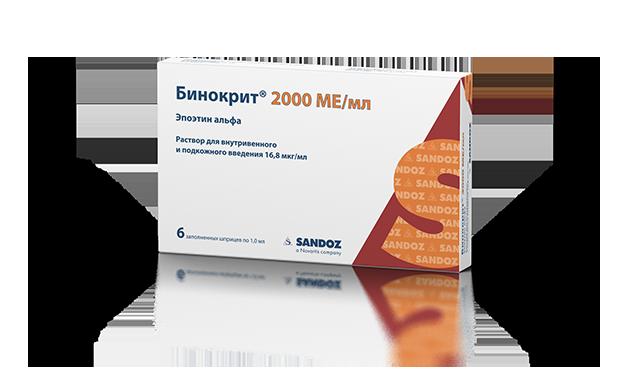 Бинокрит 2000 ед / 1 мл