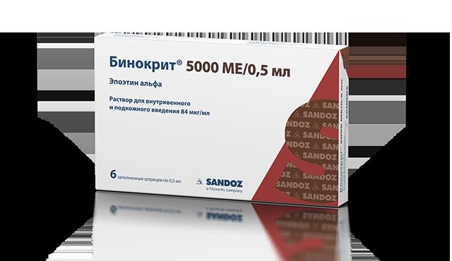 Бинокрит 5000 ед / 0,5 мл