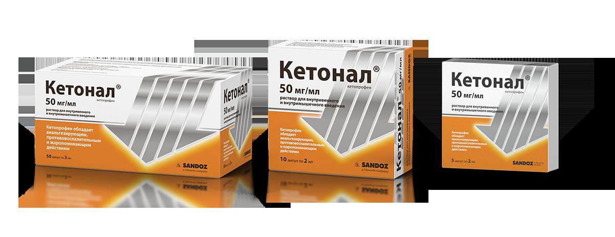 Кетонал Расствор для внутривенного и внутримышечного применения