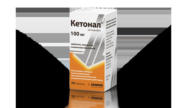 Кетонал таблетки покрытые пленочной оболочкой 100 мг