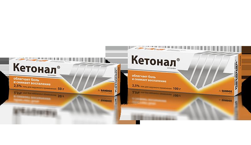Кетонал гель для наружного применения 2,5%