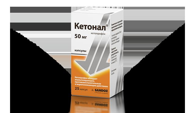 Кетонал Капсулы 50 мг