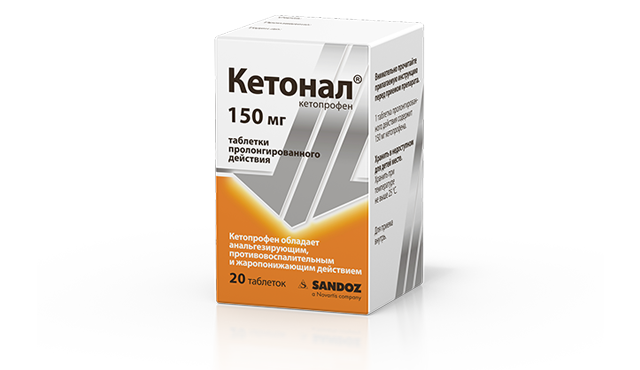 Кетонал таблетки пролонгированного действия 150 мг