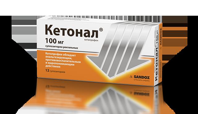 Кетонал суппрозитории ректальные 100 мг