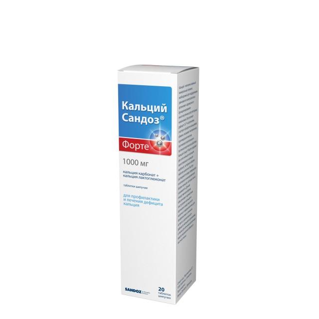 Таблетки шипучие 1000 мг