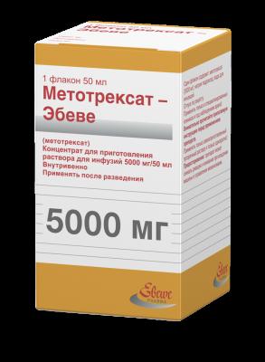Метотрексат-Эбеве 5000мг/50мл