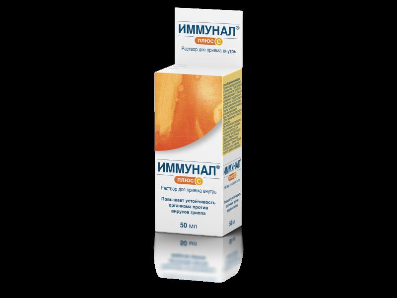 Иммунал плюс С Расствор для приема внутрь с добавлением витамина С 56,5 мг / мл