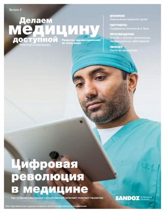 Журнал «Делаем медицину доступной» Выпуск №3