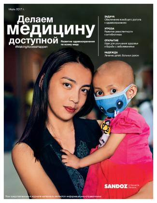 Журнал «Делаем медицину доступной» Выпуск №1