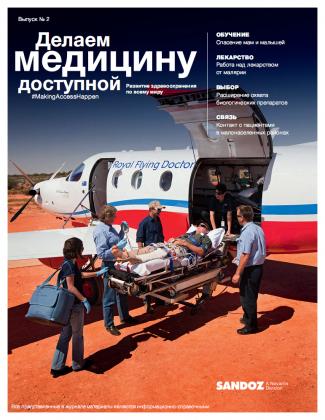 Журнал «Делаем медицину доступной» Выпуск №2